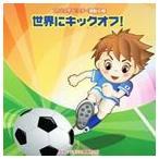 2012年ビクター運動会 2: 世界にキックオフ! 全曲振り付き(CD)