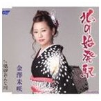 金澤未咲/北の始発駅/隅田おんな川(CD)
