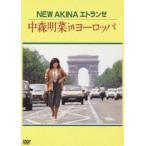 中森明菜/NEW AKINA エトランゼ 中森明菜 in ヨーロッパ(DVD)