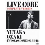 尾崎豊/LIVE CORE 完全版 〜 YUTAKA OZAKI IN TOKYO DOME 1988・9・12(DVD)