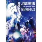 イ・ジョンヒョン(from CNBLUE)/LEE JONG HYUN Solo Concert in Japan -METROPOLIS- at PACIFICO Yokohama [DVD]