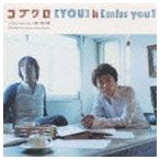 コブクロ / YOU/miss you [CD]
