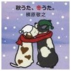 槇原敬之/秋うた、冬うた。〜もう恋なんてしない(CD)