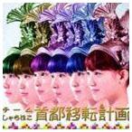 チームしゃちほこ/首都移転計画[ジャパニーズ・エディション](CD)