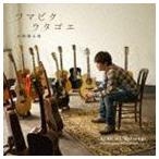 小渕健太郎(コブクロ)/ツマビクウタゴエ(CD)
