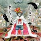 ゲスの極み乙女。/魅力がすごいよ(通常盤)(CD)