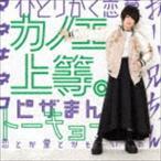 カノエラナ/カノエ上等。(通常盤)(CD)