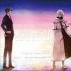 岩代太郎(音楽) / 正解するカド オリジナル・サウンドトラック 完全版(UHQCD) [CD]