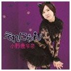 小野恵令奈/えれにゃん(初回限定盤B/CD+DVD ※嗚呼、素晴らしきニャン生 MUSIC VIDEO収録)(CD)