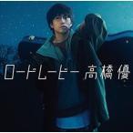 高橋優 / ロードムービー(期間生産限定盤/CD+DVD) [CD]