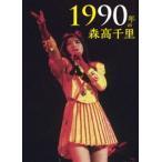 森高千里/1990年の森高千里【通常盤[2DVD+CD]】(DVD)