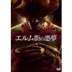 エルム街の悪夢 [DVD]画像