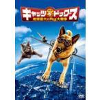 Yahoo!ぐるぐる王国DS ヤフー店キャッツ&ドッグス 地球最大の肉球大戦争(DVD)