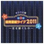 サクラ大戦 紐育星組ライブ2011 〜星を継ぐもの〜(CD)