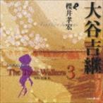 櫻井孝宏 / オリジナル朗読CD The Time Walkers 3 大谷吉継 [CD]