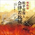 福山潤/森川智之/歴史ロマン朗読CD 城物語 松平容保と会津若松城(CD)