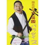 Yahoo!ぐるぐる王国DS ヤフー店国本武春/国本武春の三味線パラダイス 国本スタイル三味線入門(DVD)