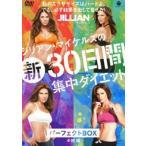 ジリアン・マイケルズの新30日間集中ダイエットパーフェクトBOX(DVD)