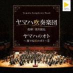 ヤマハ吹奏楽団/ヤマハのオト 〜奏でる匠のオト〜II(CD)