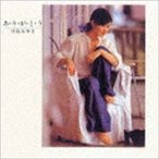 中島みゆき / あ・り・が・と・う(HQCD) [CD]