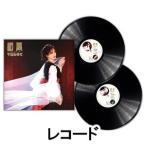 相聞 アルバム YCJW-10009 10
