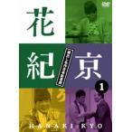 花紀京 〜蔵出し名作吉本新喜劇〜1 花(DVD)
