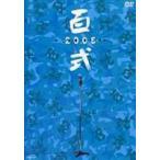 2丁拳銃/百式 2005 [DVD]