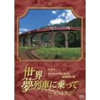 世界・夢列車に乗って スイスヨーロッパを代表する鉄道大国の旅(DVD)