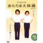COWCOW あたりまえ体操 [DVD]