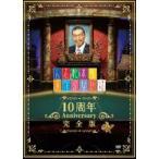人志松本のすべらない話 10周年Anniversary完全版(初回限定盤)(DVD)