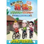東野・岡村の旅猿9 プライベートでごめんなさい… 沖縄・石垣島 スキューバダイビングの旅 ルンルン編 プレミアム完全版(DVD)
