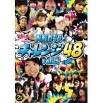 どっキング48 PRESENTS NMB48のチャレンジ48 Vol.3(DVD)