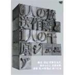 6人の放送作家と1人の千原ジュニア(DVD)