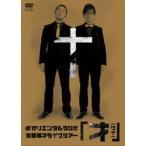 オリエンタルラジオ/才(ザイ)(DVD)画像