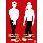 モンスターエンジンDVD(DVD)