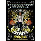 中山功太/オオサカファンタスティックベストコンサート [DVD]