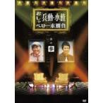 兵動・小籔のおしゃべり一本勝負 其の参(DVD)