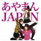 あやまんJAPAN/ぽいぽいぽいぽぽいぽいぽぴー(CD+DVD)(CD)