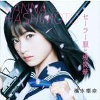 橋本環奈 / セーラー服と機関銃(Type-B) [CD]