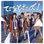 NMB48/てっぺんとったんで!(Type-M/CD+DVD ※NMB48 team N 大阪十番勝負@2012年5月3日オリックス劇場 他収録)(CD)