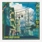 GOING UNDER GROUND / 真夏の目撃者 [CD]