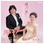 本岩孝之 本岩潤子(CT/S)/富士に寄せて 〜姉弟で紡ぐ美しい日本の心・2〜(CD)