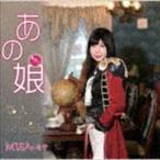 MISA〜ミサ / あの娘/恩人〜onjin/くるっぱ音頭 [CD]