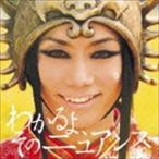 テキーラ東京 / Kung-Fu Lady(通常盤) [CD]