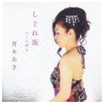 青木あき / しぐれ坂 c/wこの愛を・・・ [CD]