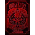 """ショッピングアニバーサリー2010 BREAKERZ LIVE 2010 """"WISH 02"""" in 日本武道館 [DVD]"""