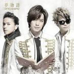 BREAKERZ / 夢物語(初回限定盤A/CD+DVD) [CD]