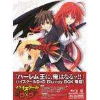 ハイスクールD×D Blu-ray BOX(Blu-ray)