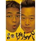 さまぁ〜ず/げりらっパ [DVD]