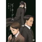 ジョーカー・ゲーム 第4巻【DVD】(DVD)